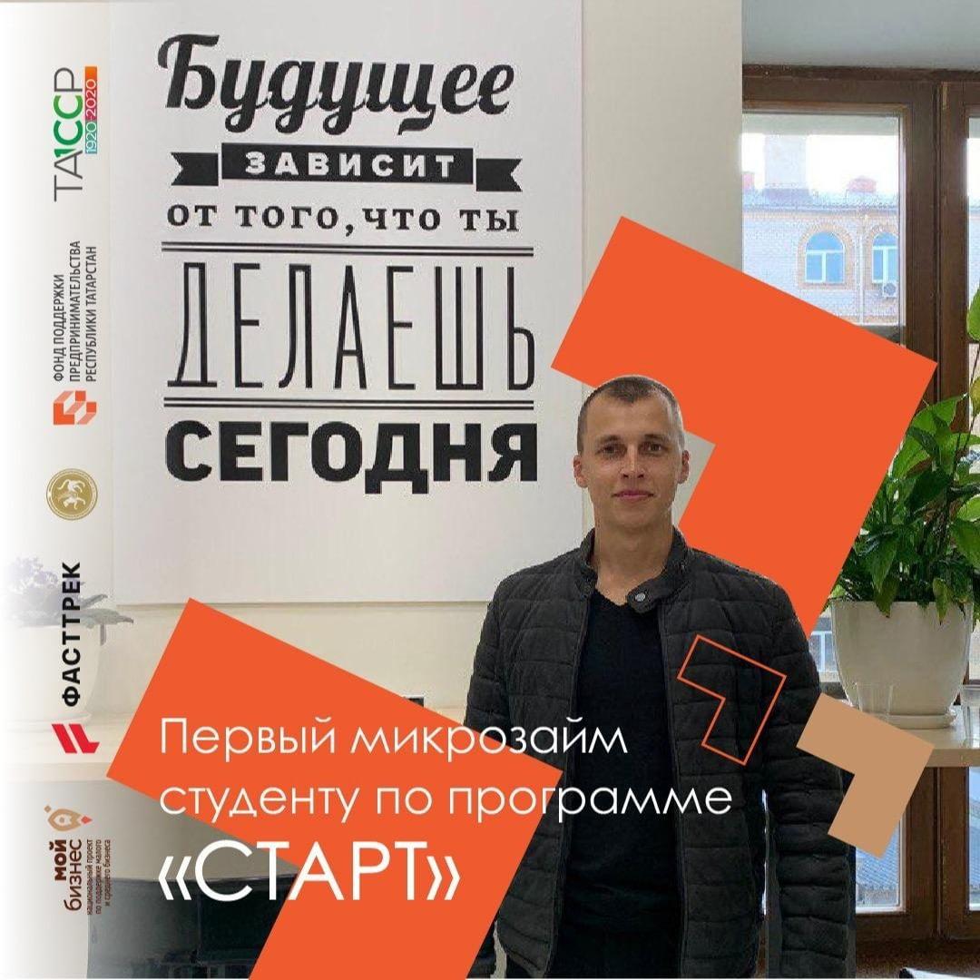 Первый микрозайм по программе «Старт» получил студент магистратуры Казанского государственного архитектурно-строительного университета (КГАСУ).
