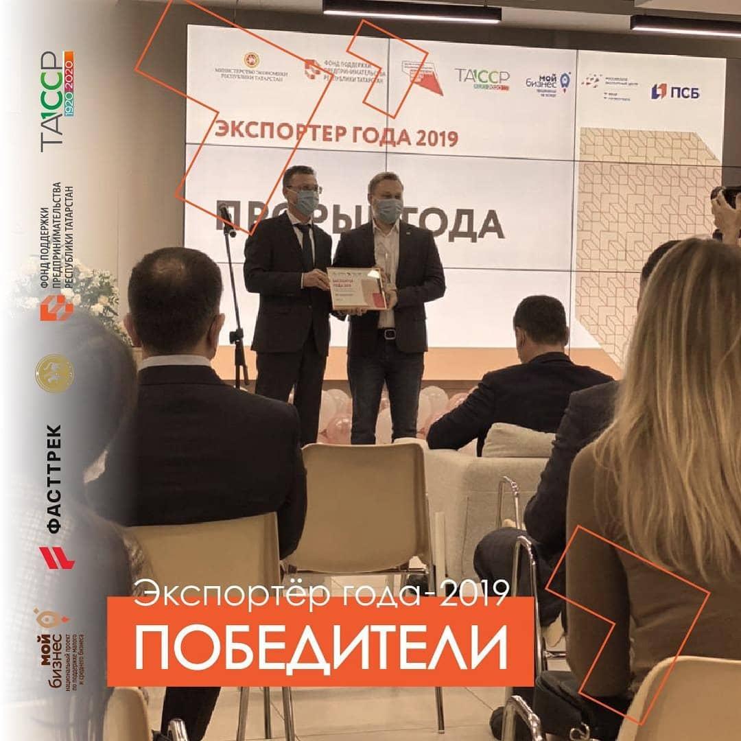 В Татарстане выбрали «Экспортера года».