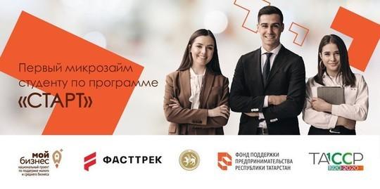Студенты и выпускники вузов в Татарстане начали получать деньги на запуск бизнеса