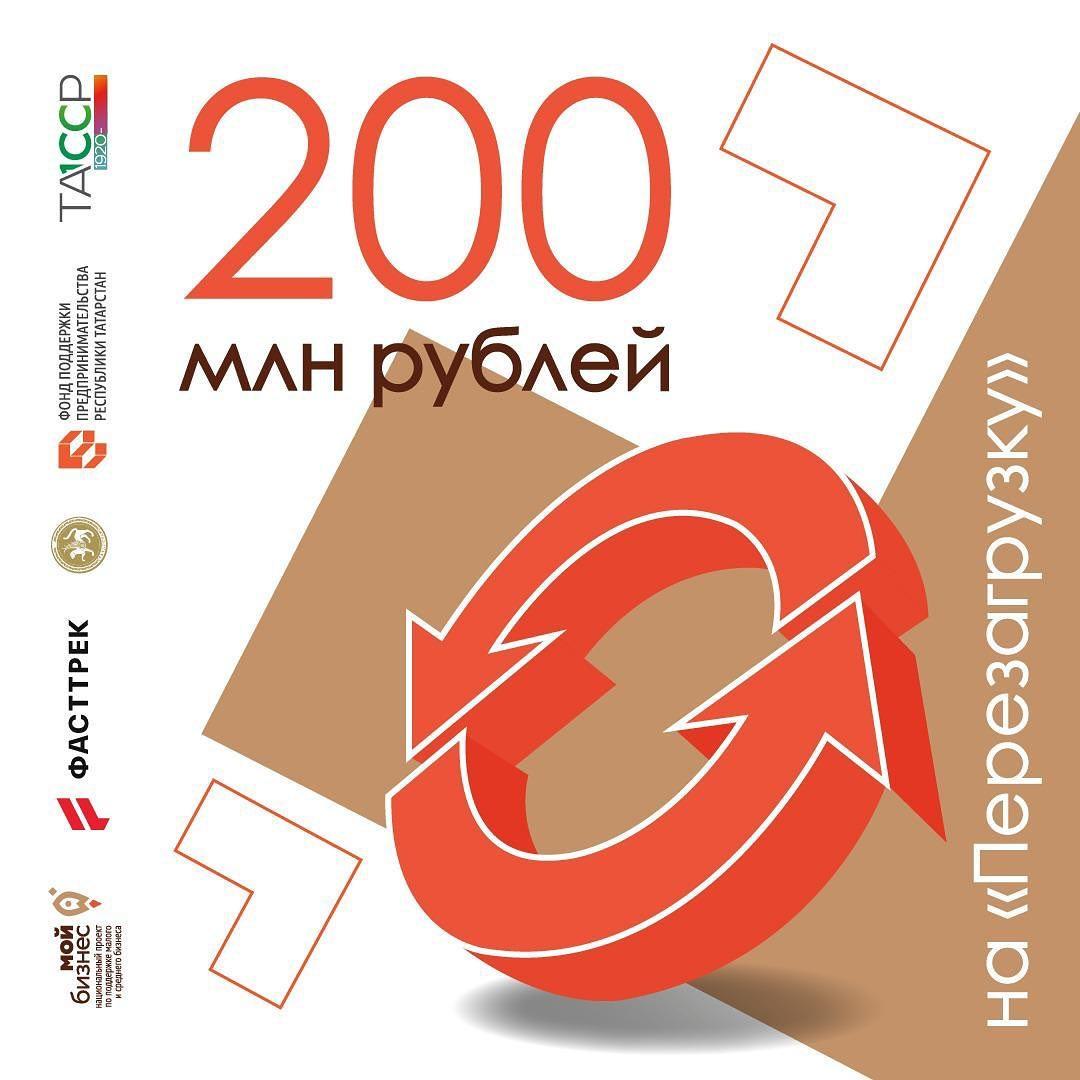200 млн рублей – такой суммой поддержат татарстанских предпринимателей, выдав льготные займы под 6%.