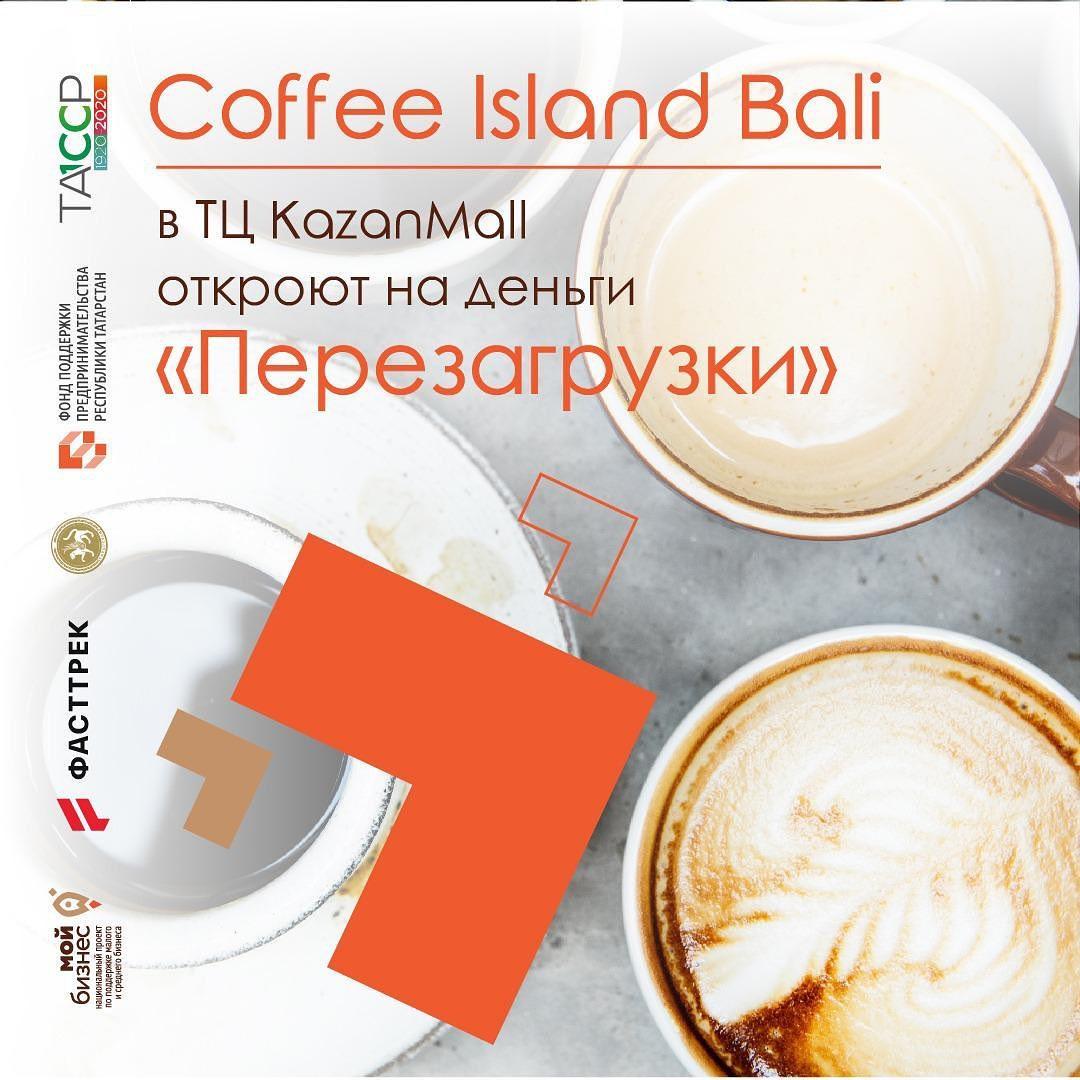 Займ на бизнес «кофе с собой»: Coffee Island Bali открывает вторую точку сети кофеин в строящемся ТЦ KazanMall.
