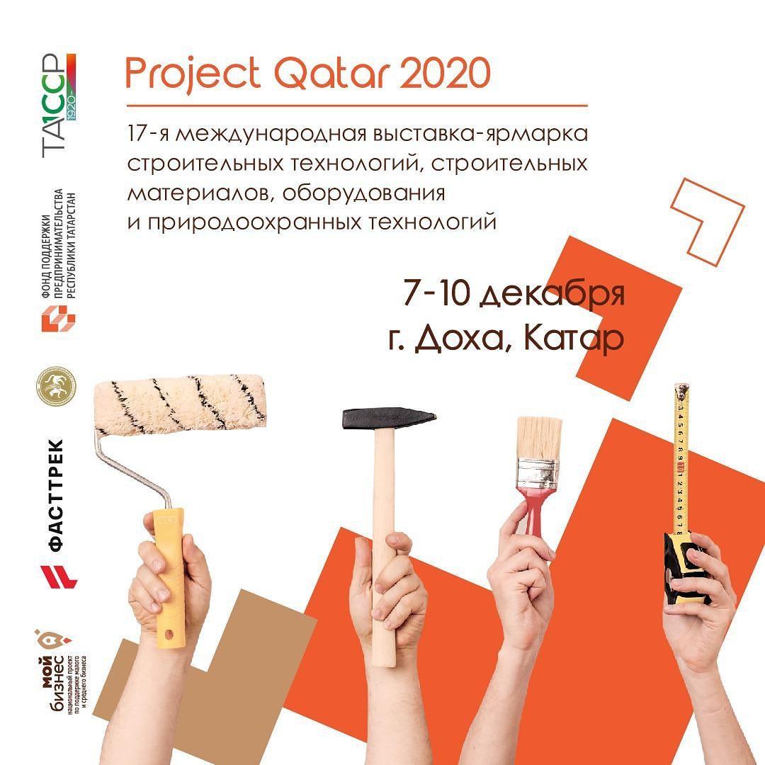 Как стать участником крупнейшей выставки строительных технологий в регионе Персидского залива?