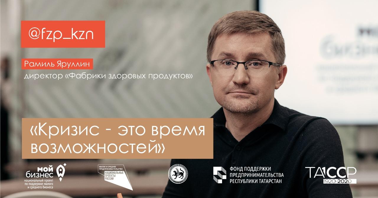 Амбассадор центра «Мой бизнес» в Татарстане — Рамиль Яруллин Директор «Фабрики здоровых продуктов».
