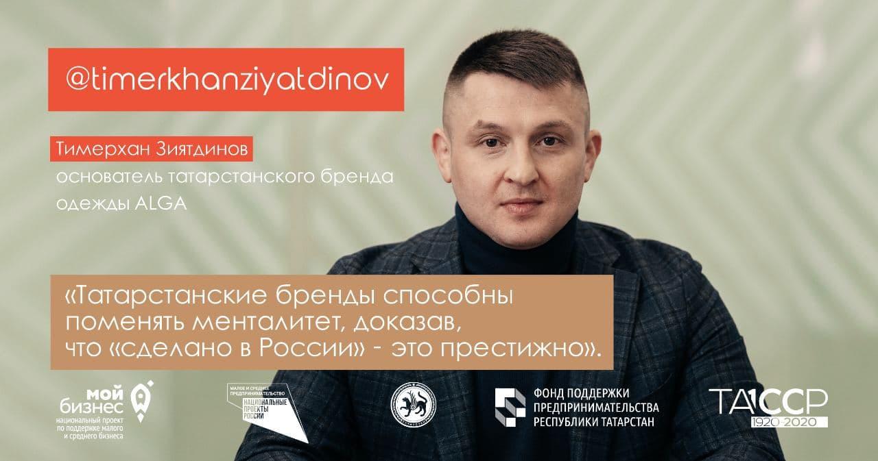 Амбассадор центра «Мой бизнес» в РТ — основатель татарстанского бренда одежды ALGA и отец трех детей Тимерхан Зиятдинов
