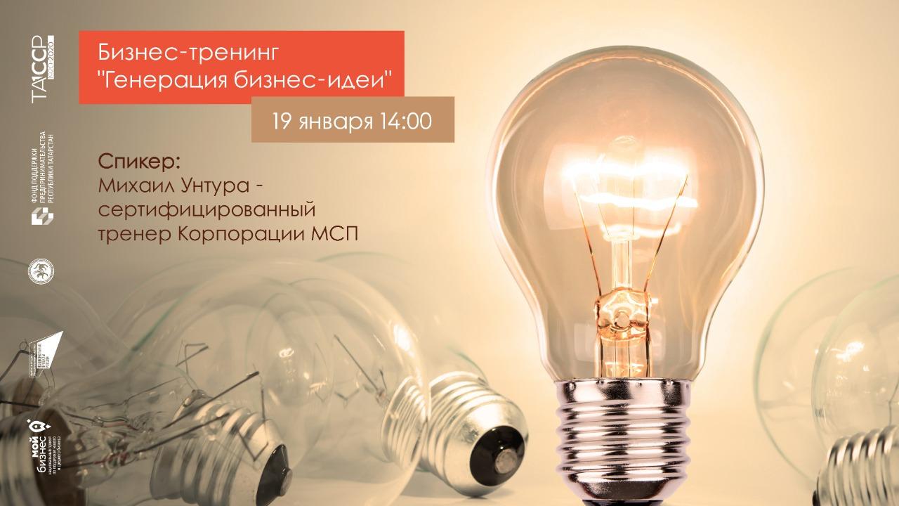 Бизнес-тренинг «Генерация бизнес-идеи»