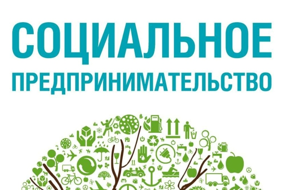 Войди в перечень социальных предприятий России!