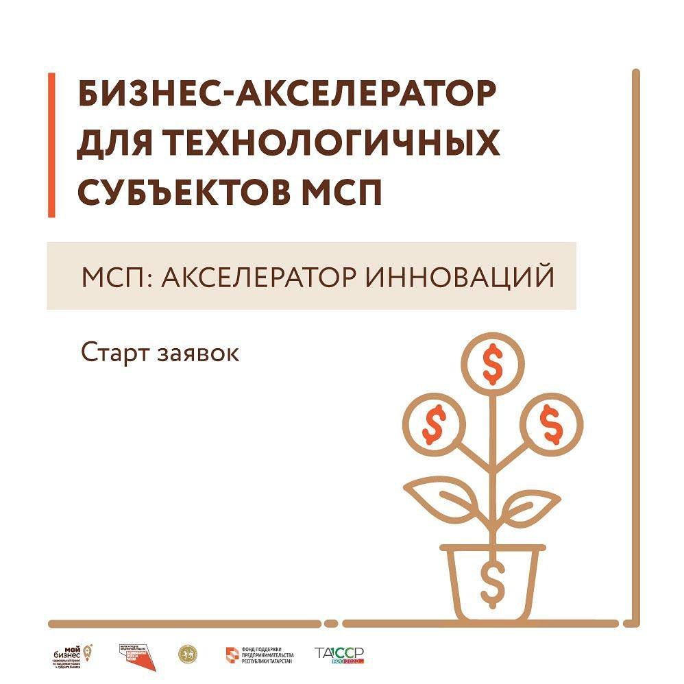Бизнес-акселератор для технологичных субъектов МСП.