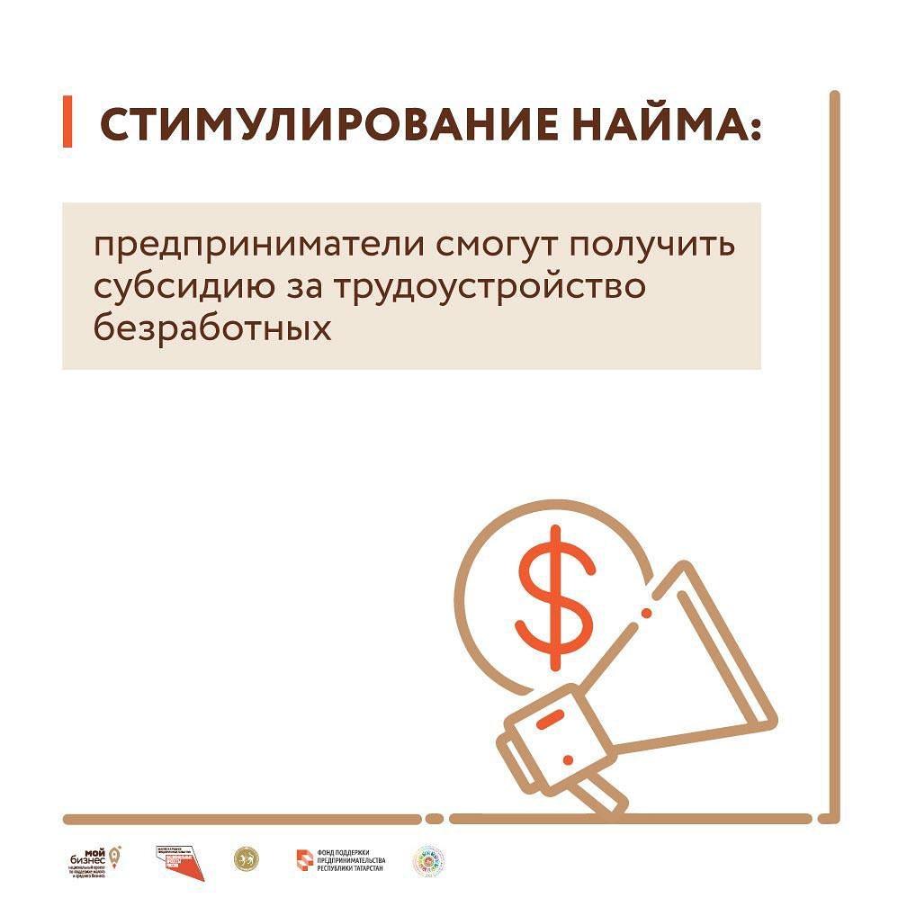 Предпринимателям дадут субсидии за трудоустройство безработных. Правительство запускает дополнительные меры господдержки для стимулирования найма.