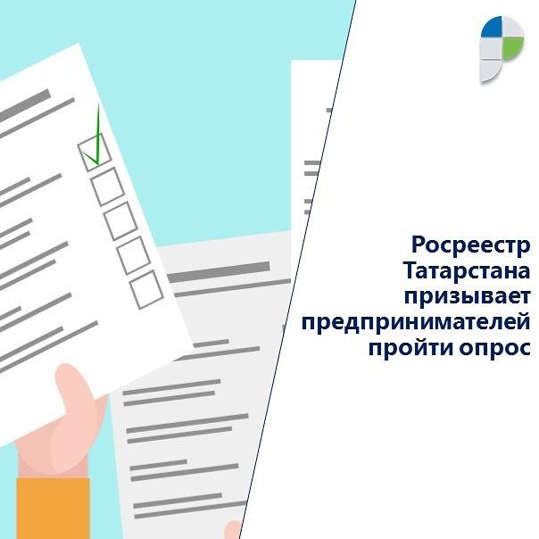 Росреестр Татарстана призывает предпринимателей пройти опрос