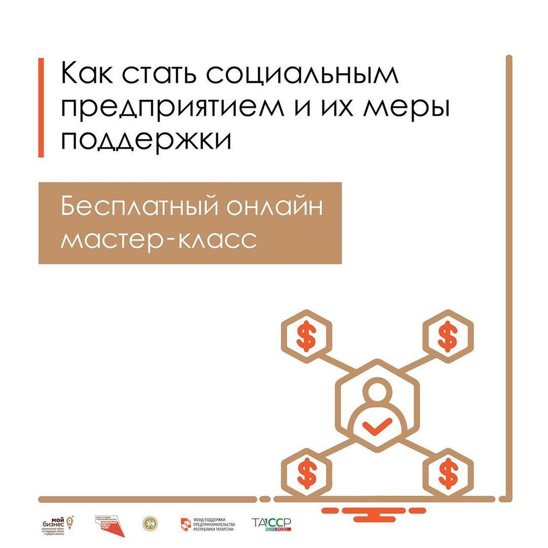8 бесплатных онлайн-вебинаров от от школы наставничества №1 в России «Фабрики предпринимательства».