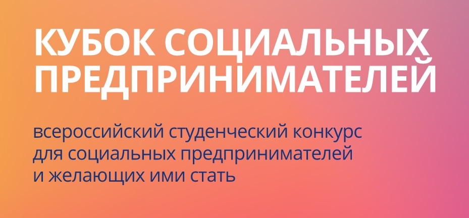 Кубок социальных предпринимателей для студентов!