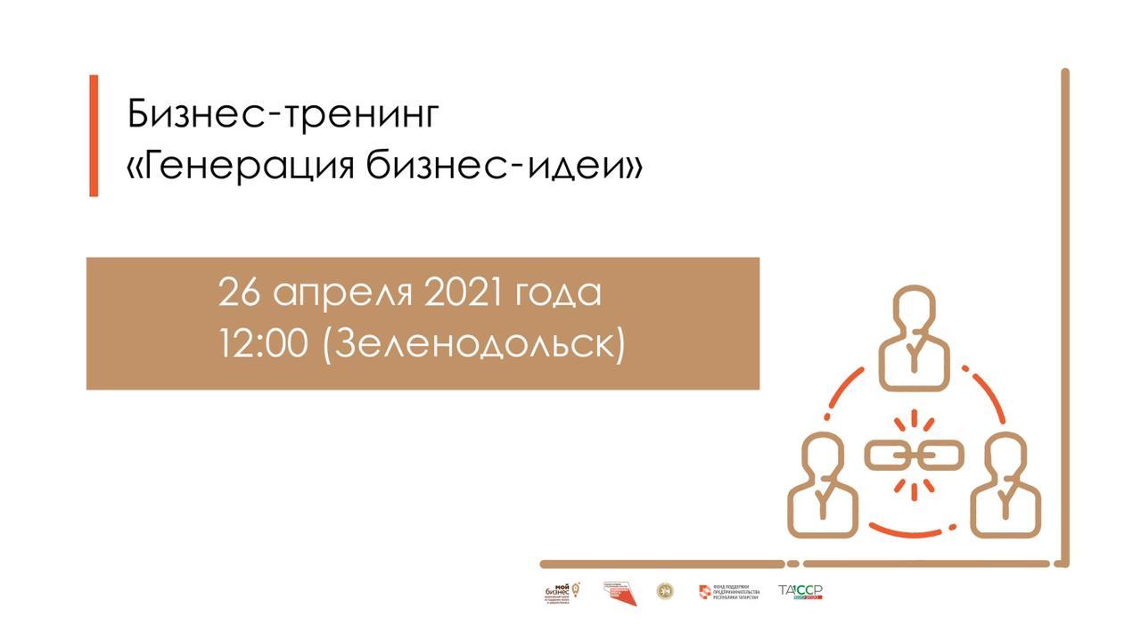 Как рождается бизнес? Анонс нового тренинга от @dom_pred «Генерация бизнес идеи».