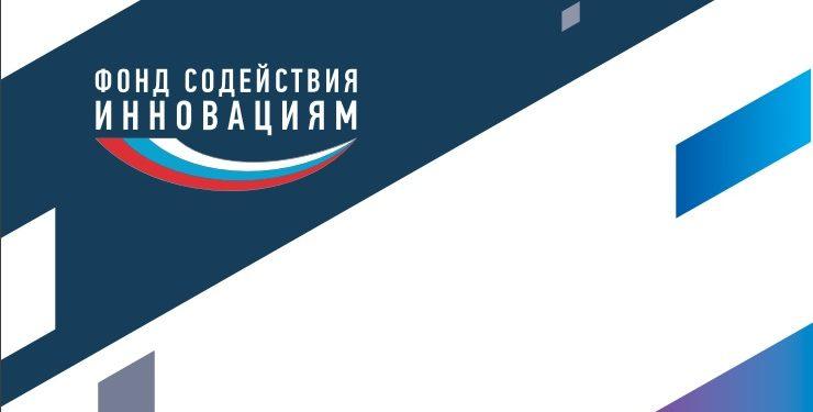 Фонд объявляет о начале приема заявок на конкурс «СТАРТ-1»
