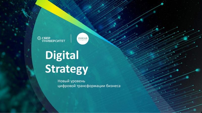 13 мая 2021 года АНО ДПО «Корпоративный университет Сбербанка» запускает первую открытую программу «Digital Strategy»
