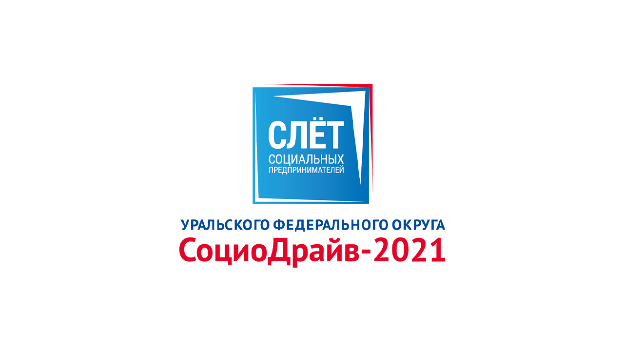 25-26 июня Слёт социальных предпринимателей Уральского федерального округа
