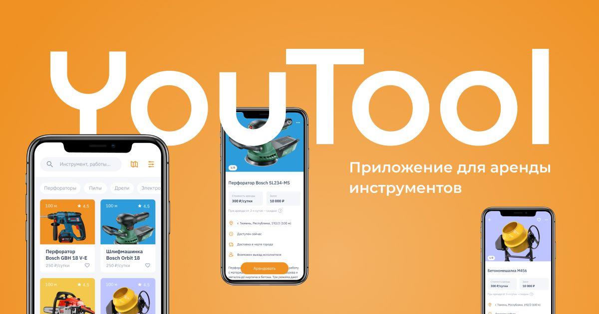 Аренда инструмента в 3 клик. Мобильное приложение «YouTool» позволяет бесконтактно арендовать инструменты и строительное оборудование
