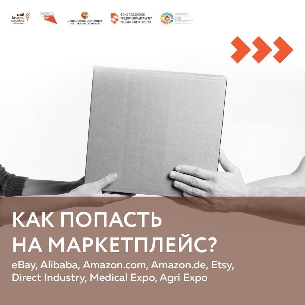 Все чаще российские производители продают за рубеж товары посредством маркетплейсов – электронных торговых площадок.