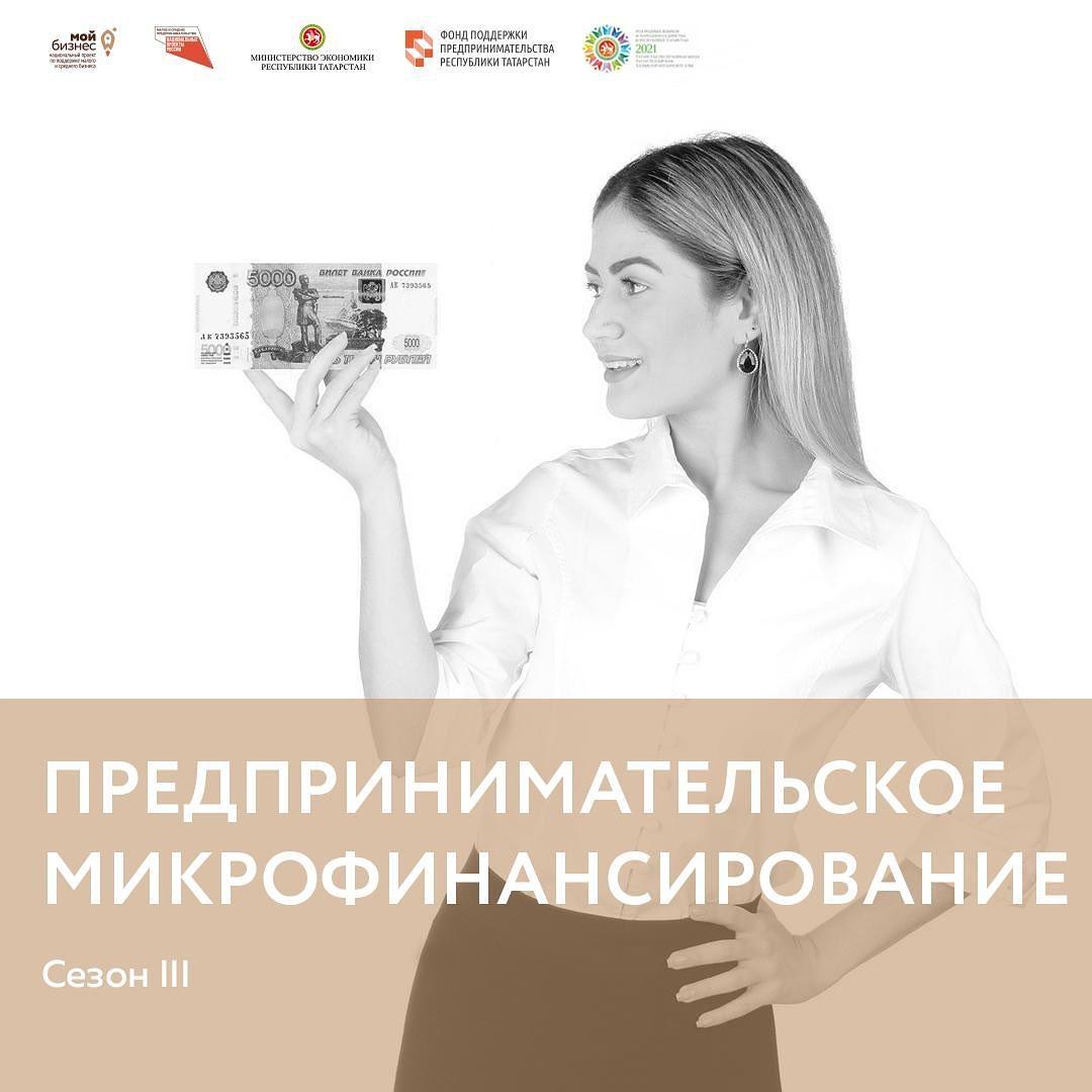 В Казани проходит Всероссийский форум для некоммерческих микрофинансовых организаций — «Предпринимательское микрофинансирование. Сезон III».