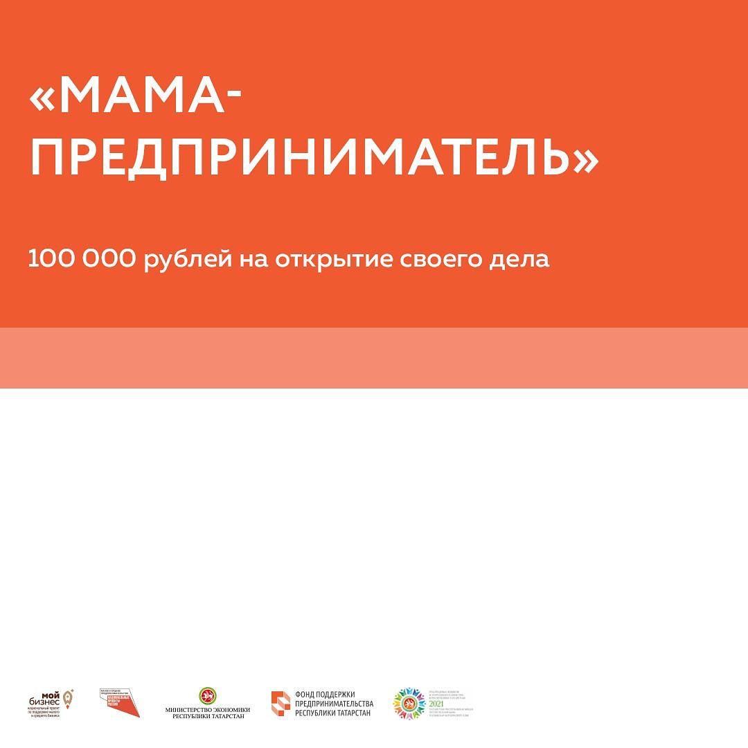 «Мама-предприниматель» и 100 000 рублей на открытие своего дела.