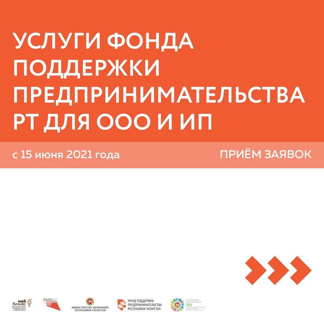 Услуги Центра «Мой бизнес» Фонда поддержки предпринимательства РТ для ООО и ИП, которые станут доступны  с 15 июня 2021 года.