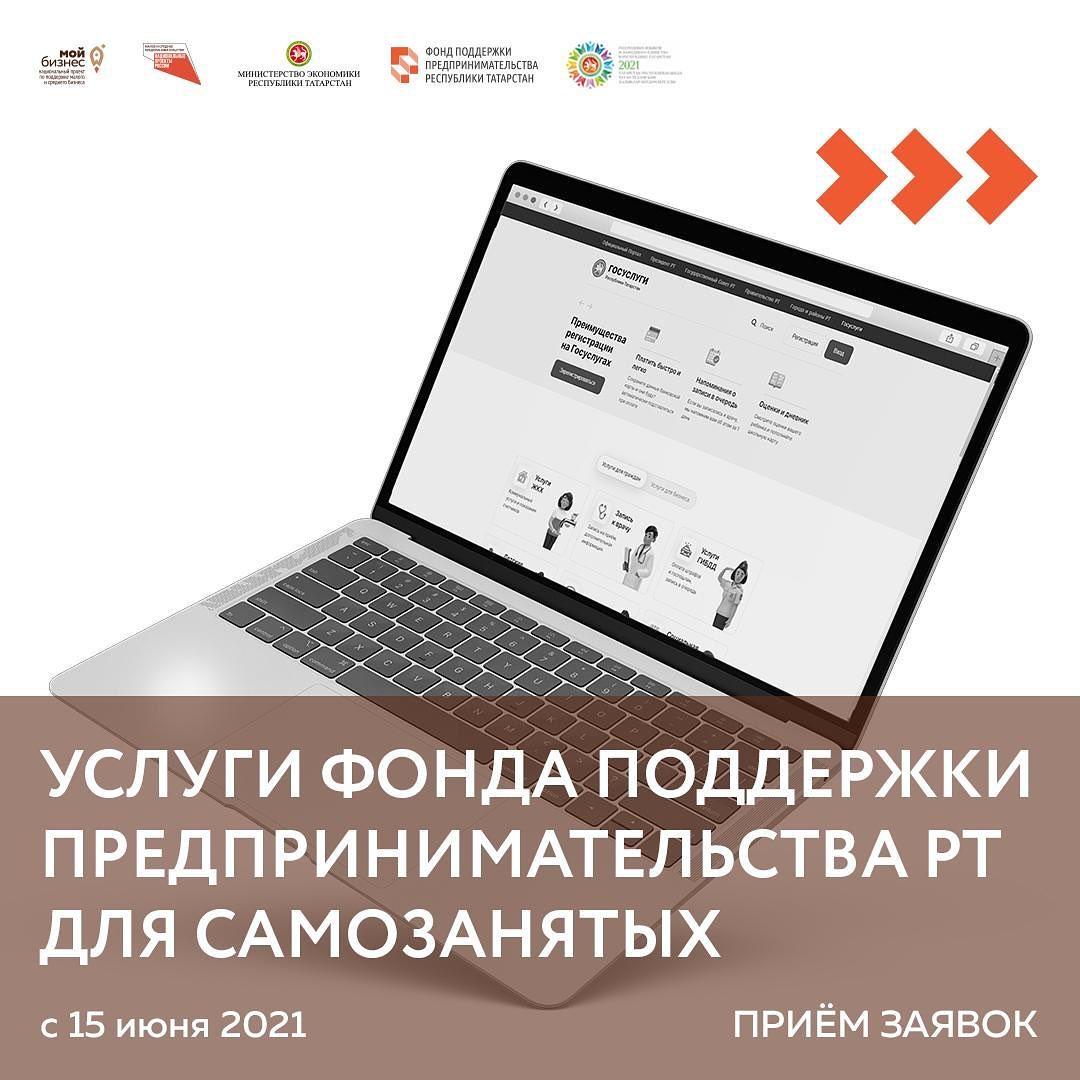 Услуги Центра «Мой бизнес» ФПП РТ для самозанятых с 15 июня 2021 года.