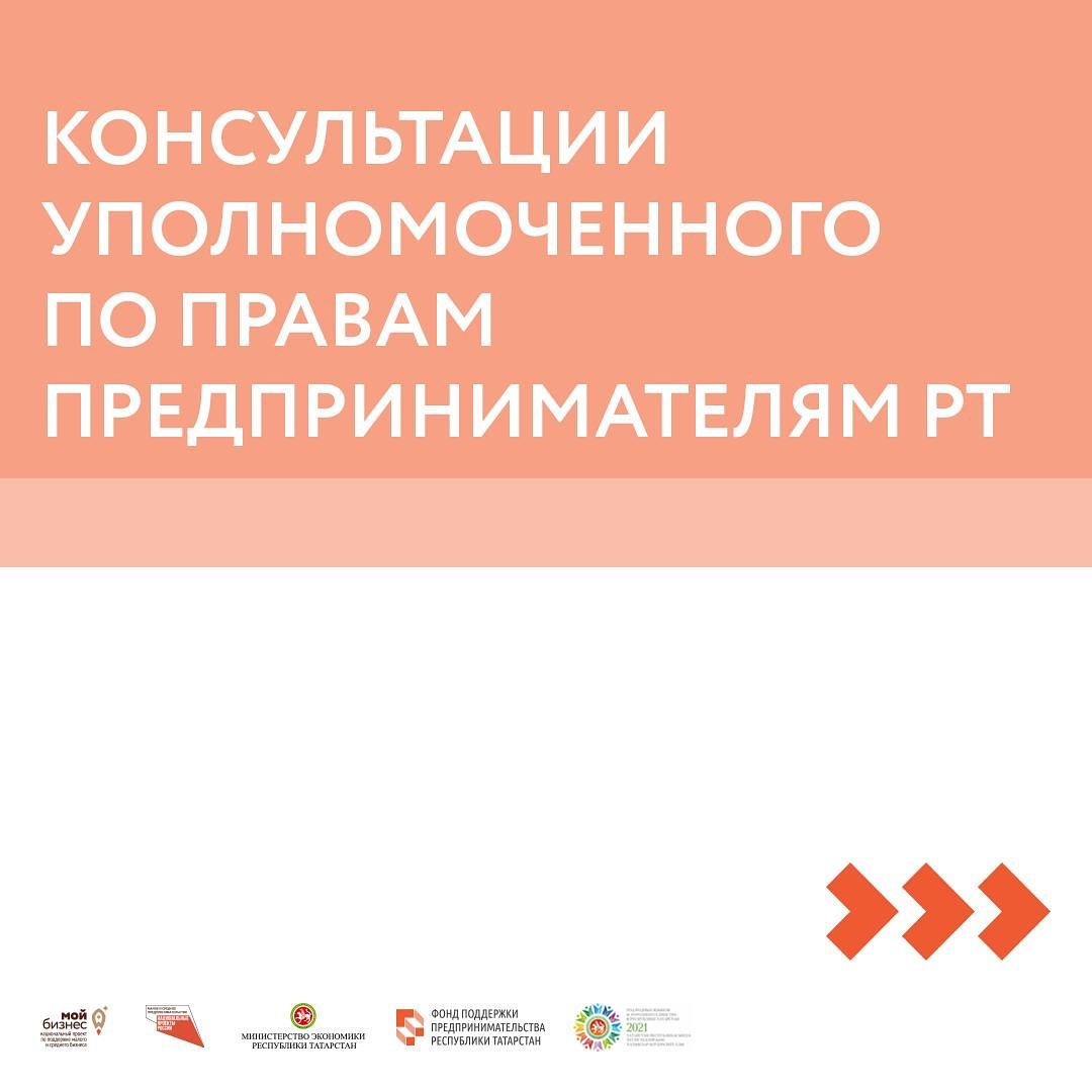 Консультации Общественной приёмной Уполномоченного по правам предпринимателей РТ.