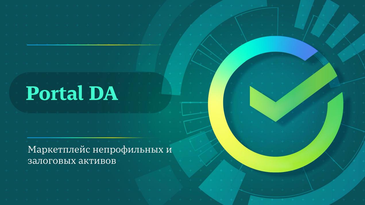 Цифровой сервис Сбера для покупки/продажи активов и поиска инвесторов — Портал DA