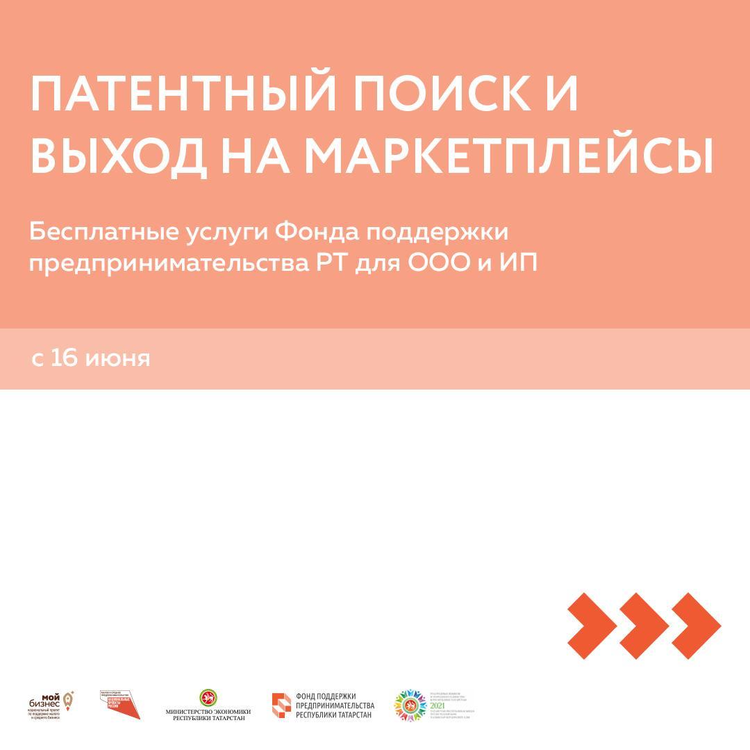Услуги Центра «Мой бизнес» Фонда поддержки предпринимательства РТ для ООО и ИП.