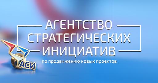 Агентство стратегических инициатив объявляет отбор лидерских проектов