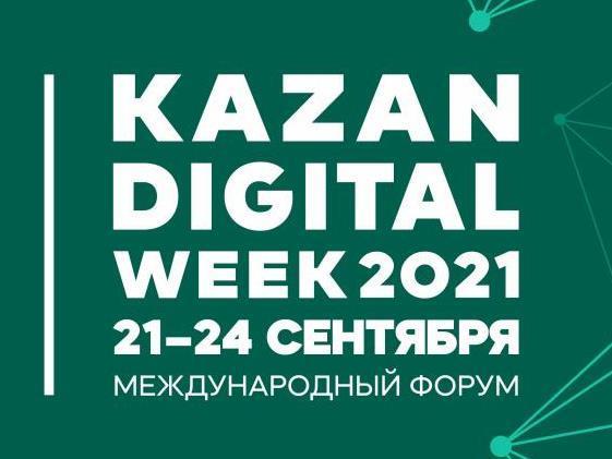 Станьте частью «Экосистемы финтех» форума Kazan Digital Week 21-24 сентября