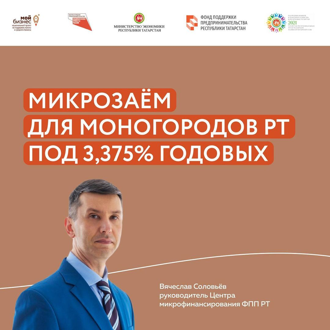 Финансовая поддержка моногородов Татарстана