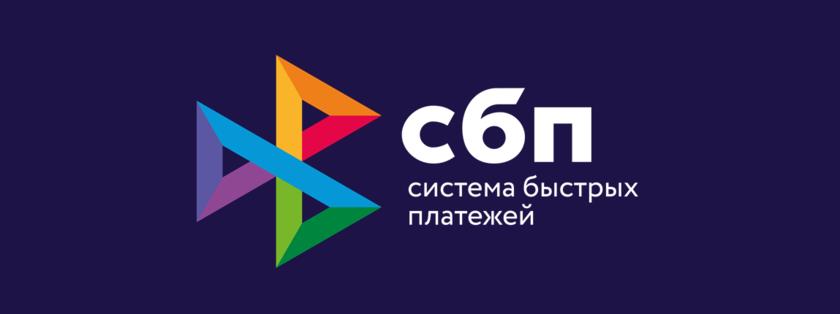 Открытый вебинар Банка России по теме «Система быстрых платежей: возможности и преимущества для МСБ».