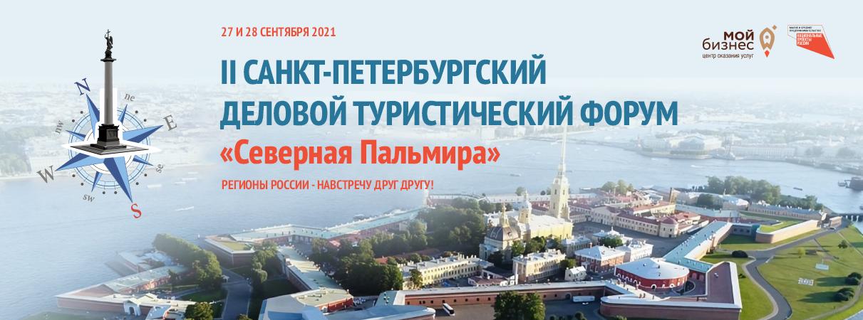 Регионы России – навстречу друг другу! II Санкт-Петербургский деловой туристический форум «Северная Пальмира» приглашает малый и средний бизнес к диалогу.