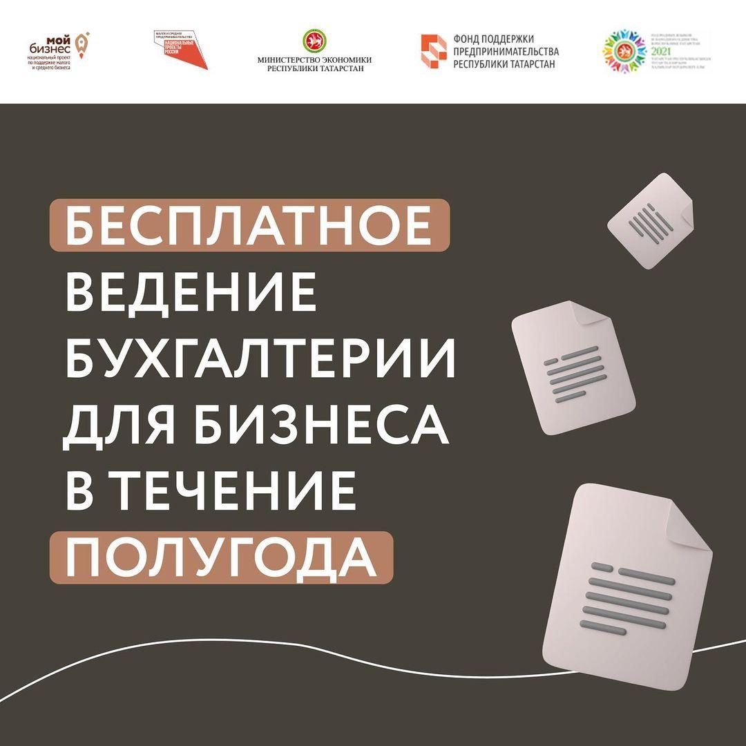 Ведение бухгалтерии для бизнеса Татарстана бесплатно!
