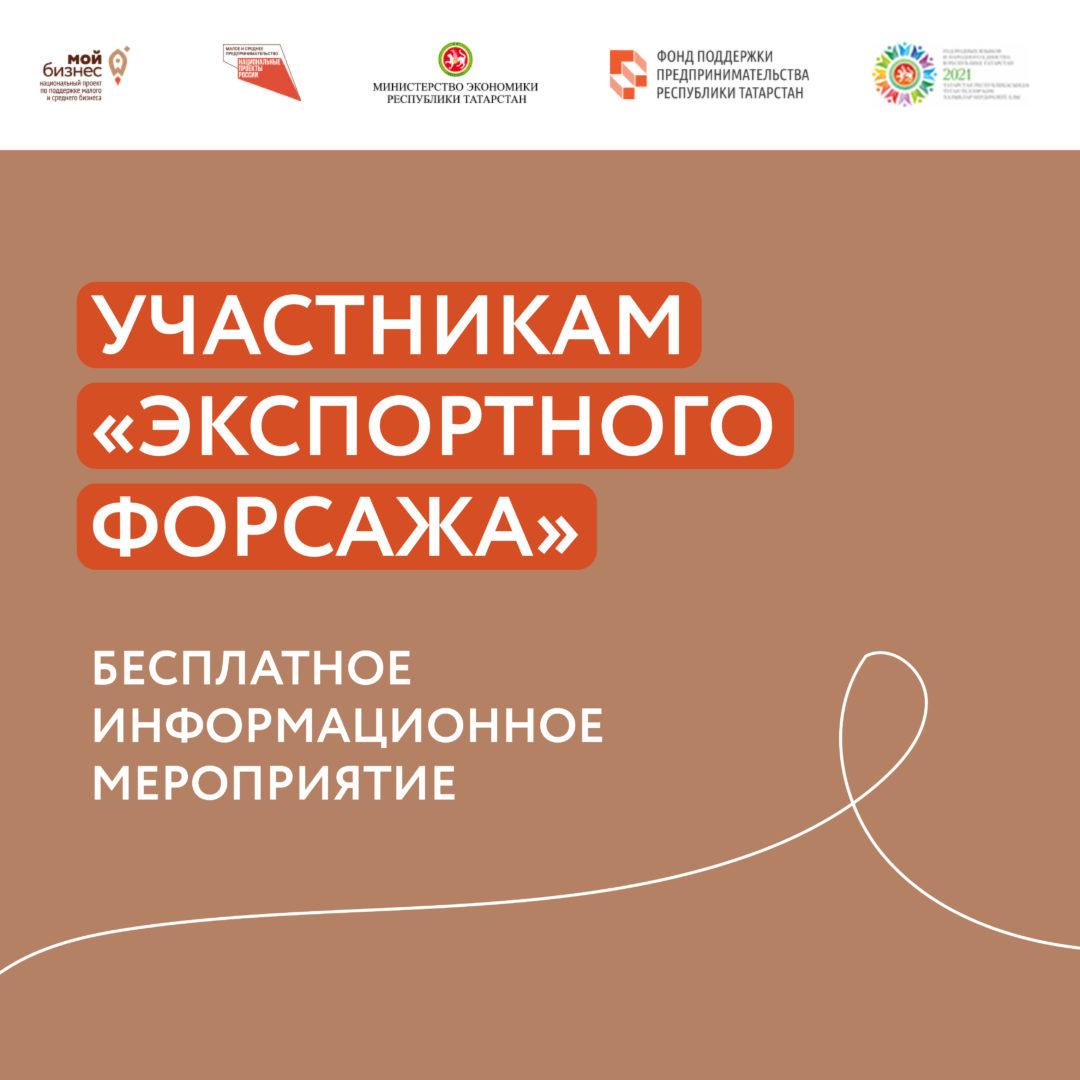 """Информационное мероприятие для будущих участников """"Экспортного форсажа"""""""