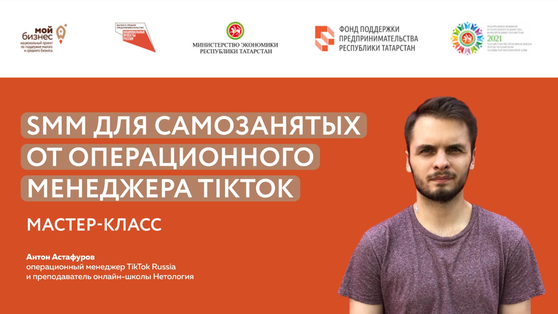 Мастер-класс по SMM от операционного менеджера TikTok Russia для самозанятых