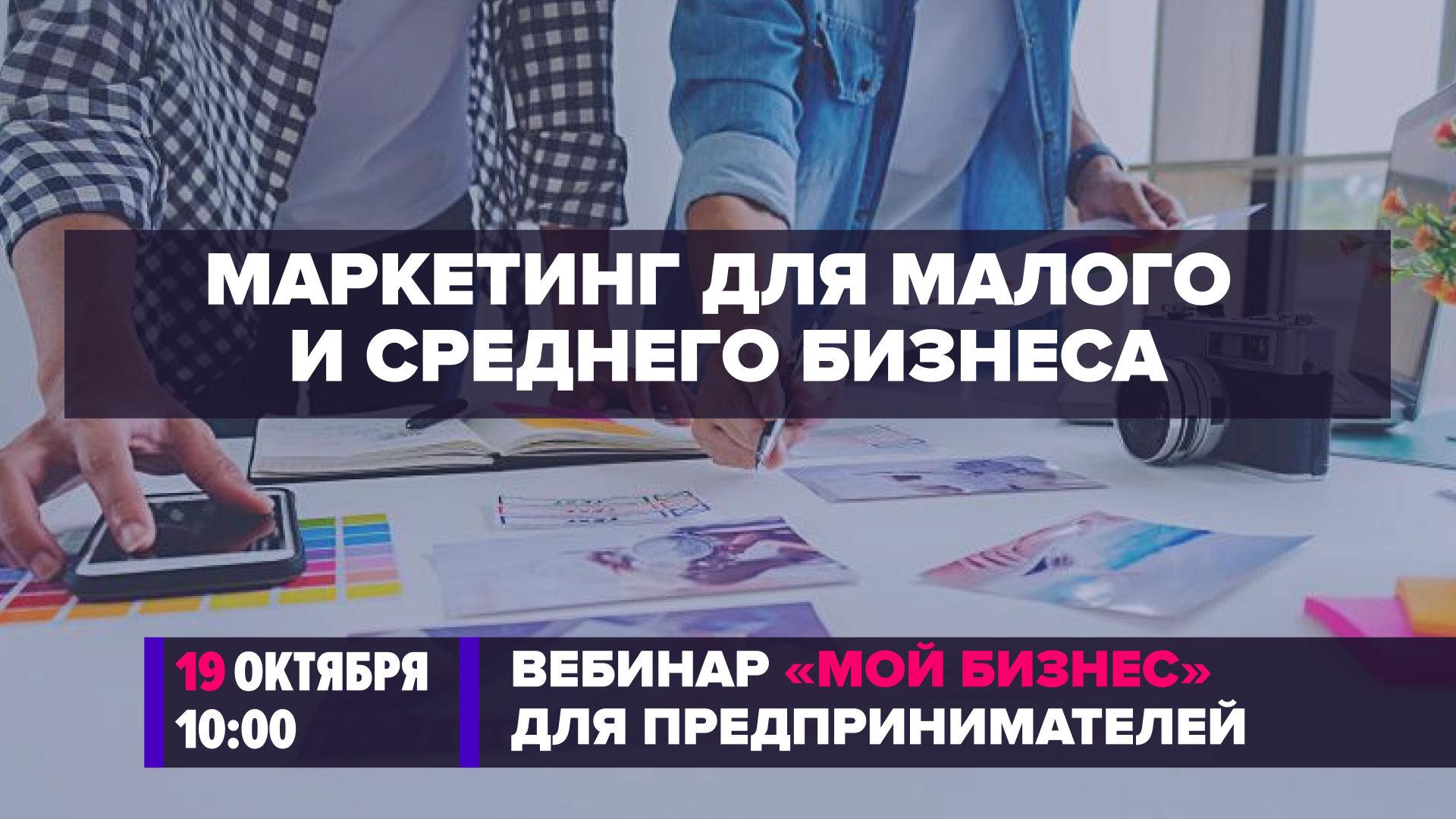 Вебинар Минэкономразвития РФ «Маркетинг для малого и среднего бизнеса: как продвигать компанию в интернете и социальных сетях»