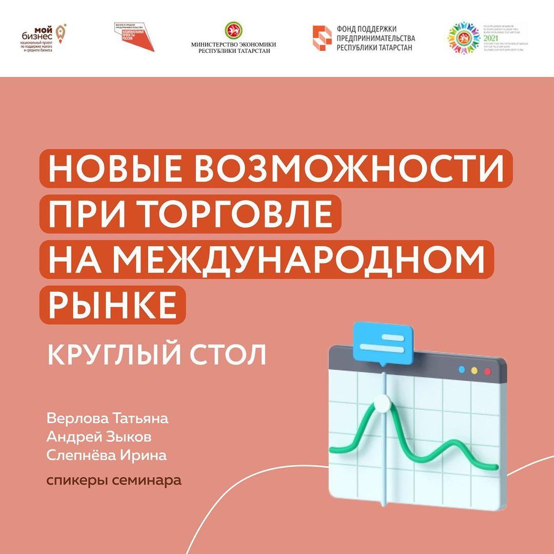 Круглый стол «Новые возможности для российских товаров при выходе на международный рынок e-Commerce»
